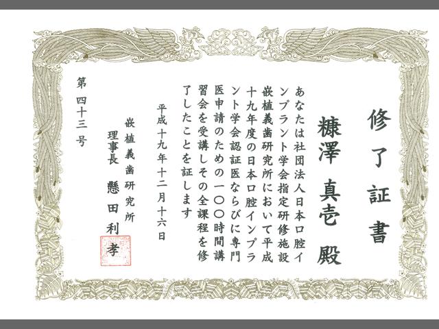 日本口腔インプラント学会認定講習会 100時間コース終了証書