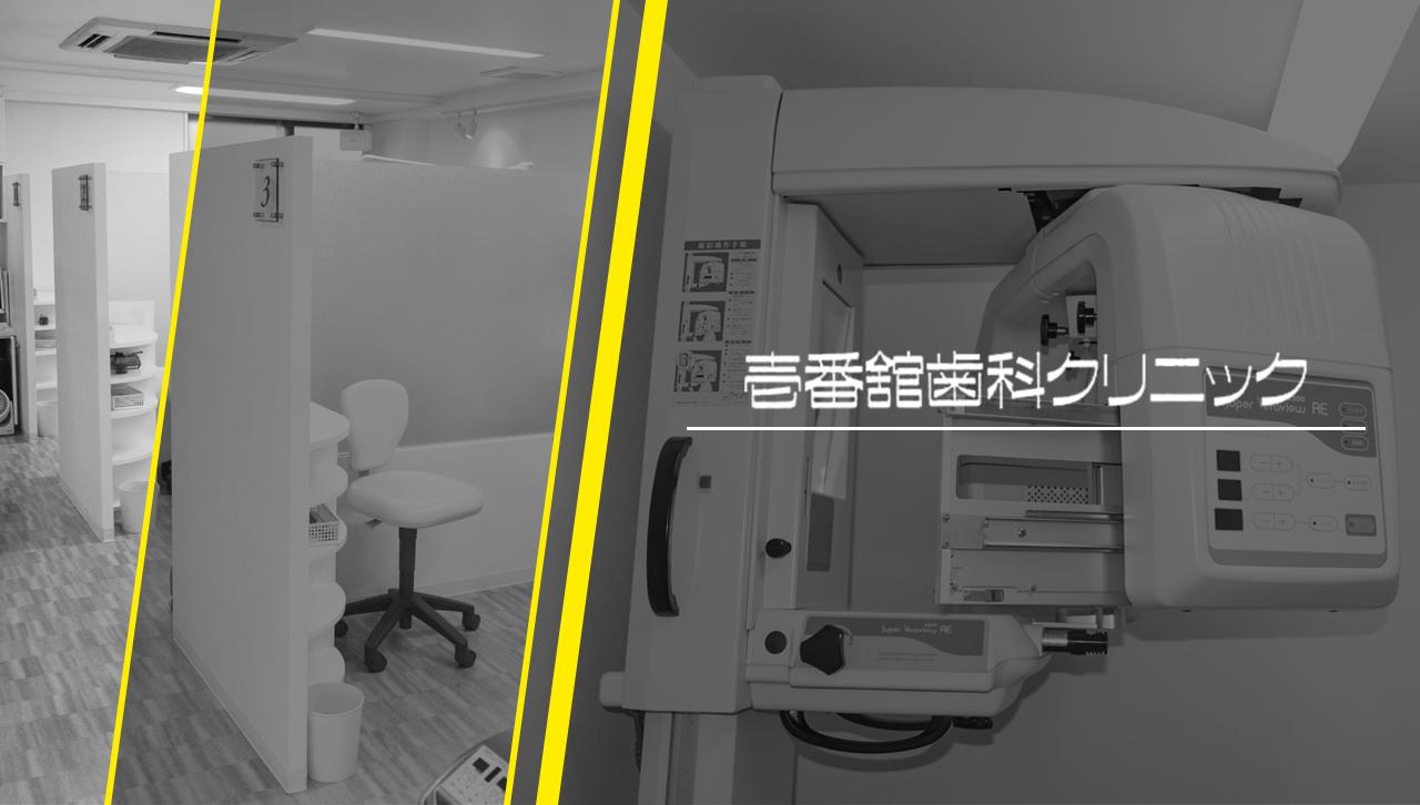 盛岡市都南地域のかかりつけ歯科医院として 地域の医療に貢献します