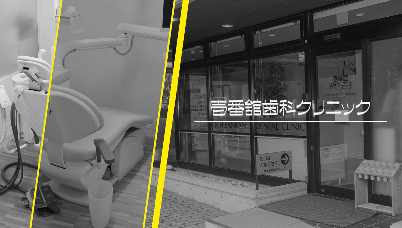岩手県盛岡市の壱番舘歯科クリニック