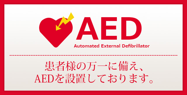 患者様の万一に備え、AEDを設置しております。