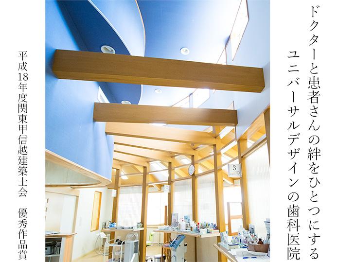 新潟市 中央区 こばやし歯科医院 平成18年度 関東甲信越建築士会 優秀作品賞