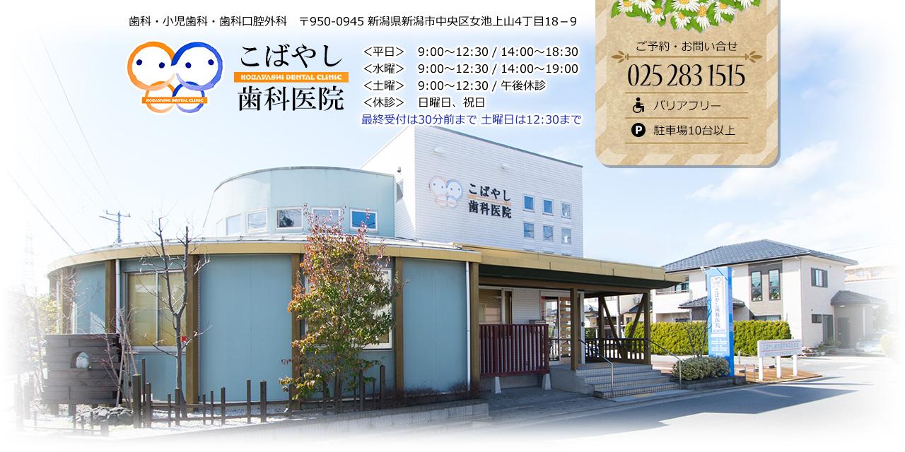 新潟市中央区 こばやし歯科医院