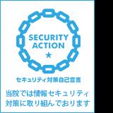 セキュリティアクション - セキュリティ対策自己宣言 - 当院では情報セキュリティ対策に取り組んでおります