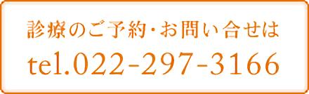 診療のご予約・お問い合せ - tel.022-297-3166