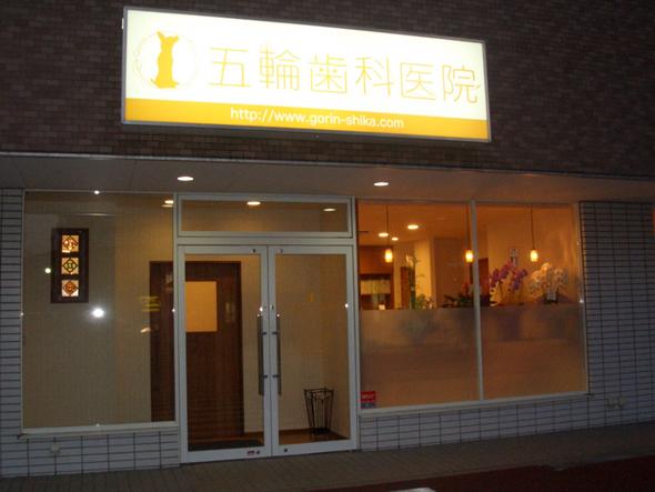 医院外観(夜)