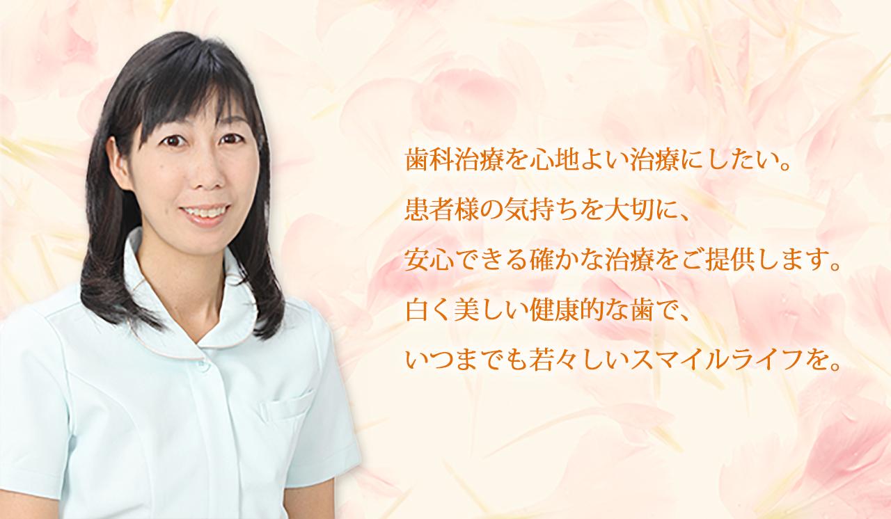 院長 佐藤 亜樹子