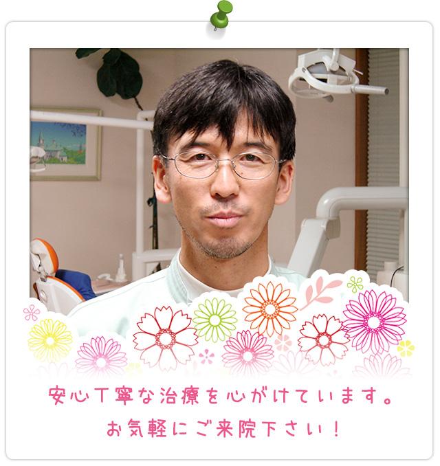 院長 / 木村 文洋 (きむら ふみひろ)