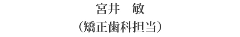 宮井 敏(矯正認定医・矯正指導医、矯正歯科担当)