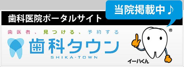 歯科タウン「渡辺歯科クリニック」掲載中♪