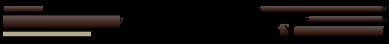 医療法人 純成会 CTスキャニングインプラントセンター 渡辺歯科クリニック ご予約・お問い合わせはこちら TEL:0287-36-8241