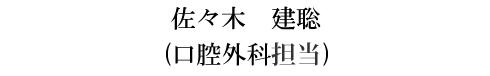佐々木建聡(口腔外科認定医)