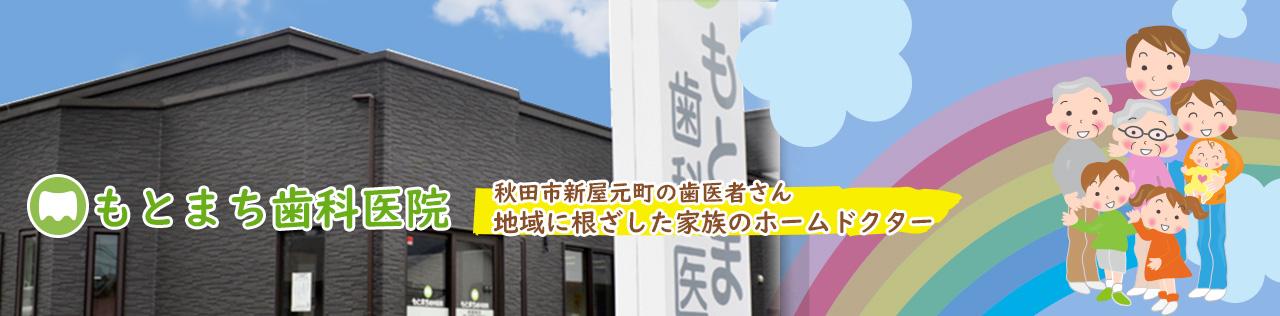 もとまち歯科医院 秋田市新屋元町の歯医者さん 地域に根ざした家族のホームドクター