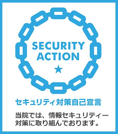 当院では、情報セキュリティー対策に取り組んでおります。