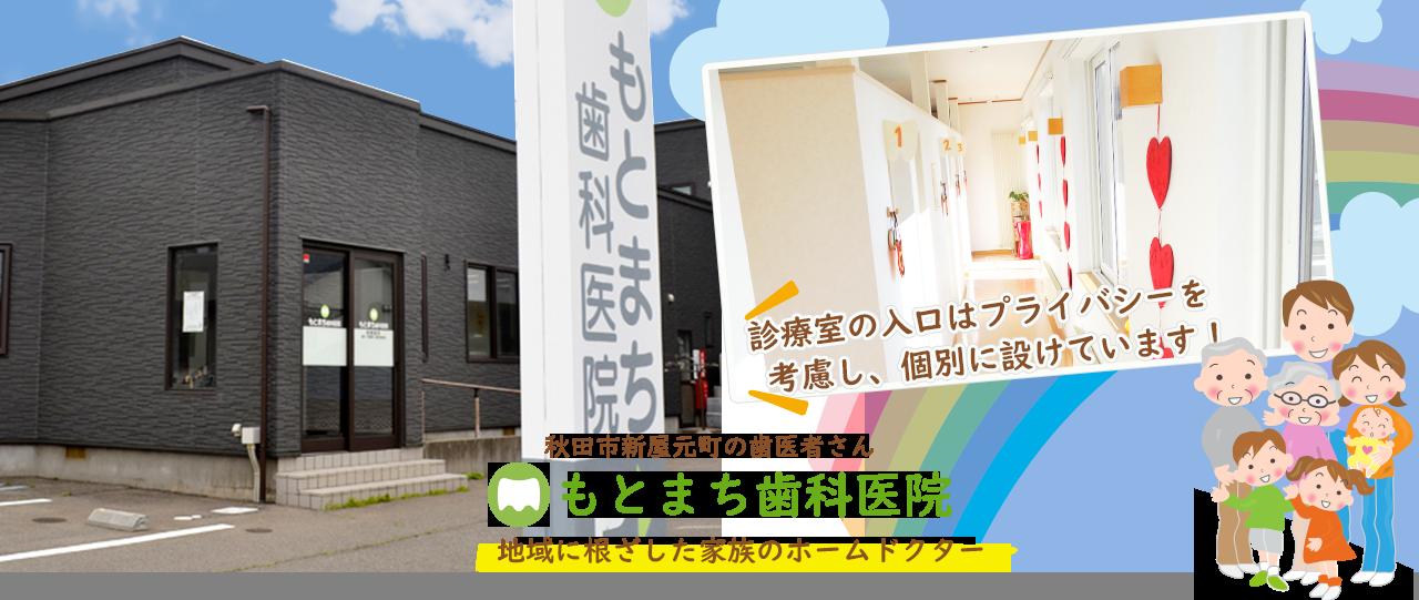 もとまち歯科医院 秋田市新屋元町の歯医者さん