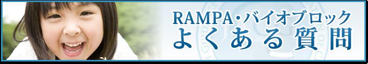 RAMPA・バイオブロック よくある質問