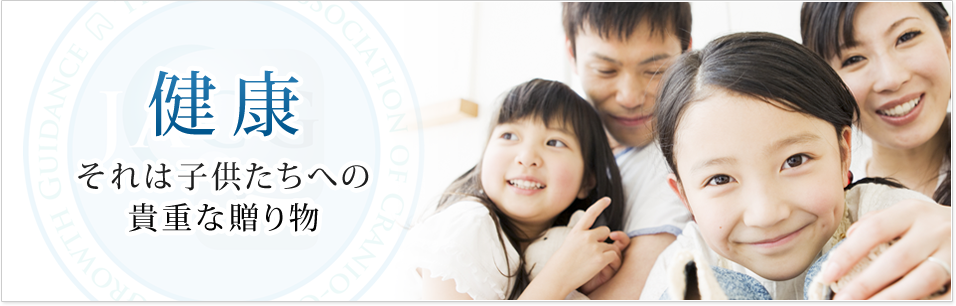 健康 それは子供たちへの貴重な贈り物