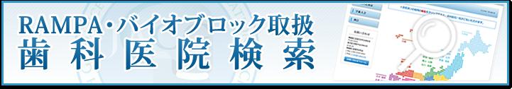 RAMPA・バイオブロック取扱 歯科医院検索